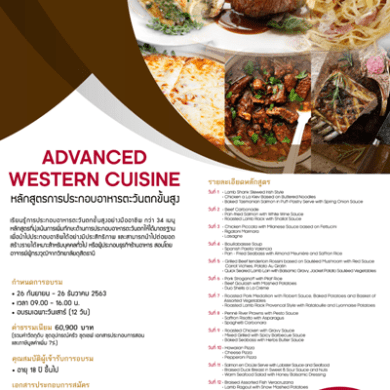 ADVANCED WESTERN CUISINE 15 -