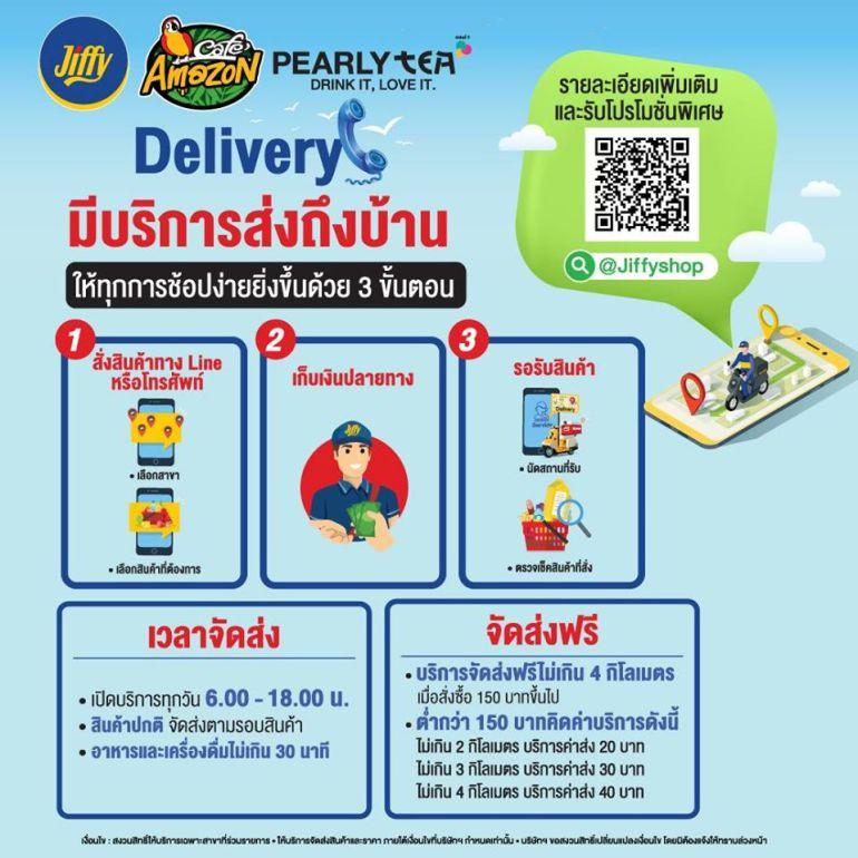 Jiffy Delivery บริการส่งสินค้าและเครื่องดื่มให้คุณถึงบ้าน 13 -