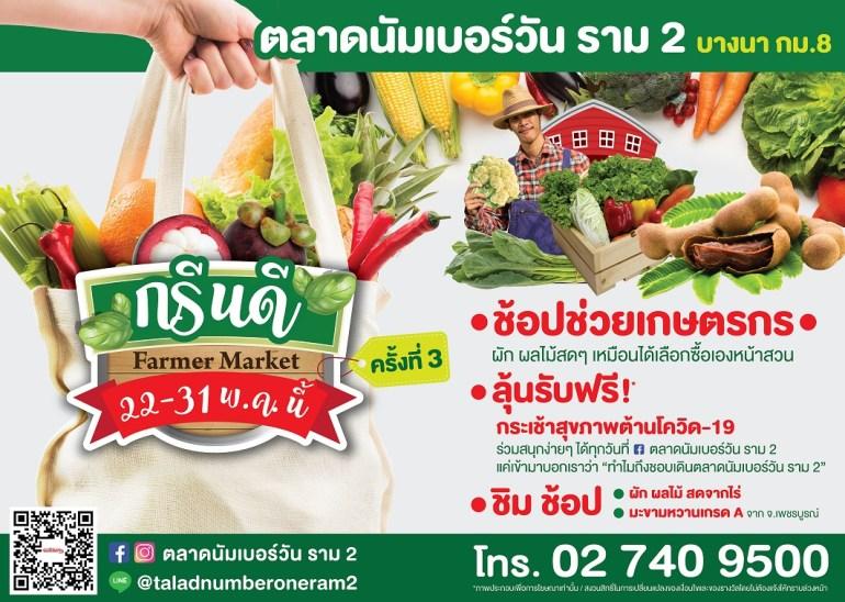 ตลาดนัมเบอร์วันราม 2 สานต่อแนวติดช้อปช่วยเกษตรกร จัดงานกรีนดี Farmer Market ครั้งที่ 3 13 -