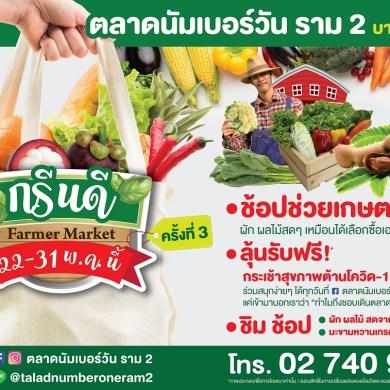 ตลาดนัมเบอร์วันราม 2 สานต่อแนวติดช้อปช่วยเกษตรกร จัดงานกรีนดี Farmer Market ครั้งที่ 3 16 -