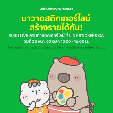 LINE สนับสนุนคนไทยหารายได้เสริมช่วงวิกฤต COVID-19 ผ่านสติกเกอร์ไลน์ 16 -