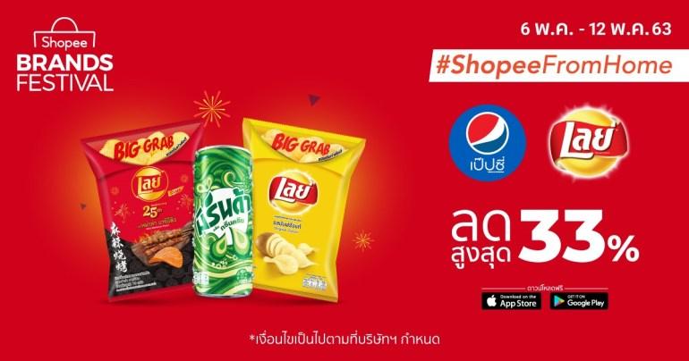 Pepsi & Lay's จับมือ ช้อปปี้ ลดกระหน่ำ 33% ทั้งร้าน ในแคมเปญ 'Shopee 5.5 Brands Festival' 13 -