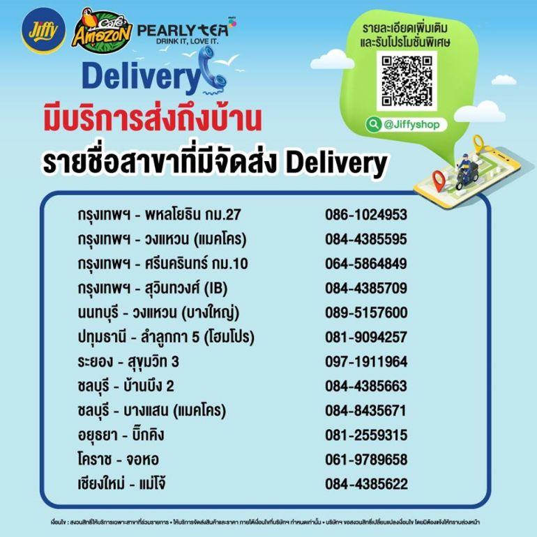 Jiffy Delivery บริการส่งสินค้าและเครื่องดื่มให้คุณถึงบ้าน 14 -