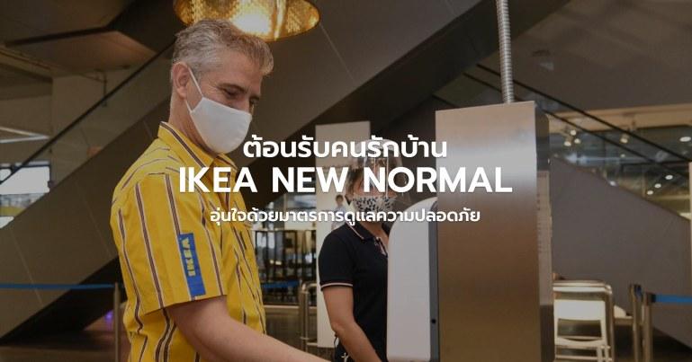 อิเกีย ต้อนรับนักช้อปคนรักบ้าน อุ่นใจด้วยมาตรการดูแลความปลอดภัยในการช้อปปิ้งเต็มรูปแบบ 13 - IKEA (อิเกีย)