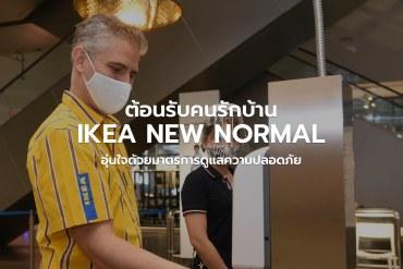 อิเกีย ต้อนรับนักช้อปคนรักบ้าน อุ่นใจด้วยมาตรการดูแลความปลอดภัยในการช้อปปิ้งเต็มรูปแบบ 16 - IKEA (อิเกีย)