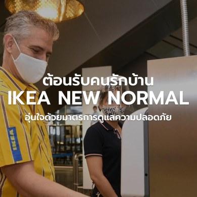 อิเกีย ต้อนรับนักช้อปคนรักบ้าน อุ่นใจด้วยมาตรการดูแลความปลอดภัยในการช้อปปิ้งเต็มรูปแบบ 14 - IKEA (อิเกีย)