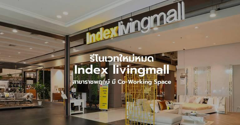 'อินเด็กซ์ ลิฟวิ่งมอลล์' สาขาราชพฤกษ์ ปรับโฉมใหม่หมด ชูแนวคิดปั้นแฟลกชิพสโตร์ 'ครบที่สุด ดีที่สุด ใหญ่ที่สุดเรื่องบ้าน' ใน กทม.โซนตะวันตก 13 - Index Living Mall (อินเด็กซ์ ลิฟวิ่งมอลล์)