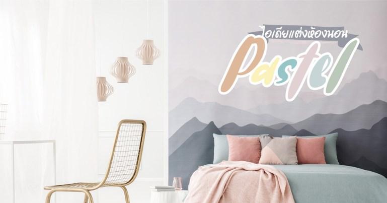 ไอเดียการแต่งห้องนอนให้มีสีสันเบาๆ ด้วยโทนสีพาสเทล Pastel 13 - Design