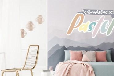 ไอเดียการแต่งห้องนอนให้มีสีสันเบาๆ ด้วยโทนสีพาสเทล Pastel 57 - Design