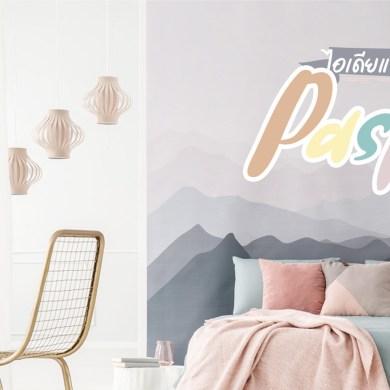 ไอเดียการแต่งห้องนอนให้มีสีสันเบาๆ ด้วยโทนสีพาสเทล Pastel 34 - Design