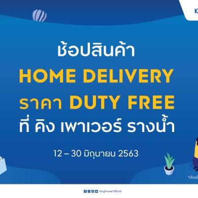คิง เพาเวอร์ ชวนช้อปสินค้า Home Delivery ที่ คิง เพาเวอร์ รางน้ำ 15 -