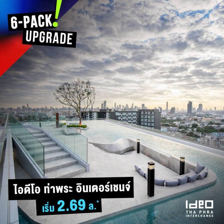 โปรแรม 6-6 Ideo & Ideo Mobi จัดเต็ม กับ 6-Pack Upgrade ที่ขน 9 โครงการใกล้รถไฟฟ้าพร้อมอยู่ 16 -