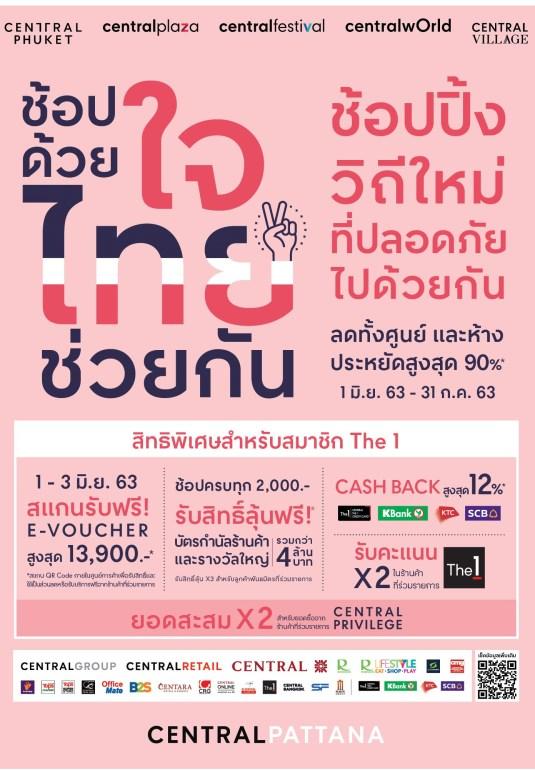 กลุ่มเซ็นทรัล นำโดย เซ็นทรัลพัฒนา ผนึกพลังทุกธุรกิจในเครือ และพาร์ทเนอร์ ร่วมกัน 'Rebuild Thailand, Rebuild Economy'        เดินหน้าสร้างเศรษฐกิจไทยช่วยไทย มุ่งสร้างงาน สร้างรายได้ 14 -