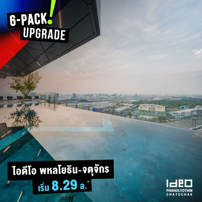 โปรแรม 6-6 Ideo & Ideo Mobi จัดเต็ม กับ 6-Pack Upgrade ที่ขน 9 โครงการใกล้รถไฟฟ้าพร้อมอยู่ 21 -