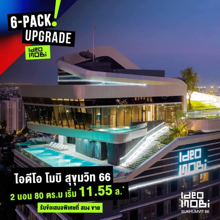 โปรแรม 6-6 Ideo & Ideo Mobi จัดเต็ม กับ 6-Pack Upgrade ที่ขน 9 โครงการใกล้รถไฟฟ้าพร้อมอยู่ 22 -