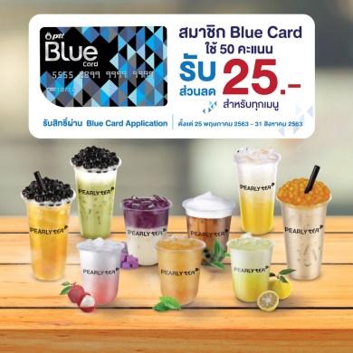 สมาชิก PTT Blue Card ใช้เพียง 50 คะแนน แลกส่วนลด 25 บาท ที่ร้านเพิร์ลลี่ ที ทุกสาขา 15 -