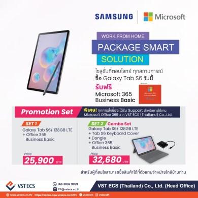 """ซัมซุง เปิดตัวแคมเปญ WFH Smart Package สนับสนุนกลุ่มลูกค้าองค์กร  ด้วย Galaxy Tab S6 และ Galaxy Tab A 8.0"""" Plus (2019) 16 -"""