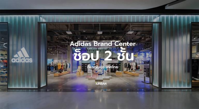 อาดิดาส แบรนด์ เซ็นเตอร์ ช็อปสองชั้นสาขาแรกในประเทศไทย 13 -