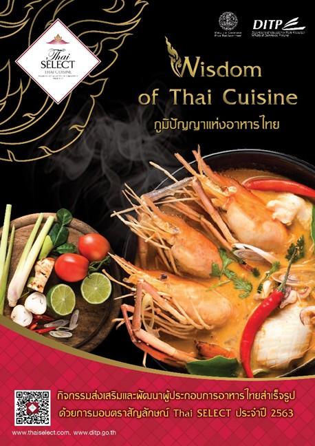 กรมส่งเสริมการค้าระหว่างประเทศ เชิญชวนผู้ประกอบการส่งออกสินค้าอาหารไทยสำเร็จรูป สมัครขอใช้ตราสัญลักษณ์ Thai SELECT ประจำปี 2563 13 -