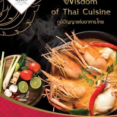 กรมส่งเสริมการค้าระหว่างประเทศ เชิญชวนผู้ประกอบการส่งออกสินค้าอาหารไทยสำเร็จรูป สมัครขอใช้ตราสัญลักษณ์ Thai SELECT ประจำปี 2563 14 -
