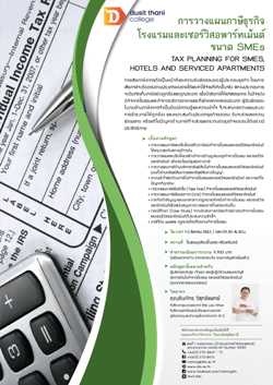 TAX PLANING FPR SMES, HOTELS AND SERVICED APARTMENTS 15 -