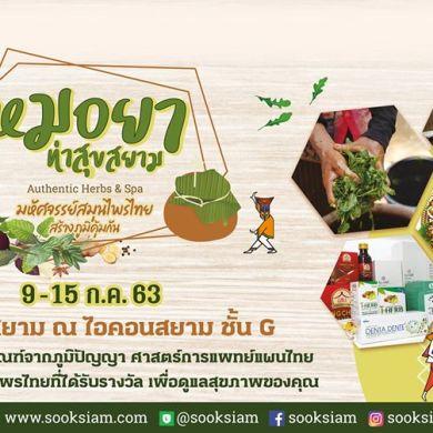 """""""เมืองสุขสยาม"""" จัดงาน """"หมอยา ท่าสุขสยาม"""" มหัศจรรย์สมุนไพรไทย สร้างภูมิคุ้มกัน ยกระดับผลิตภัณฑ์สมุนไพรไทยสู่สากล 16 -"""
