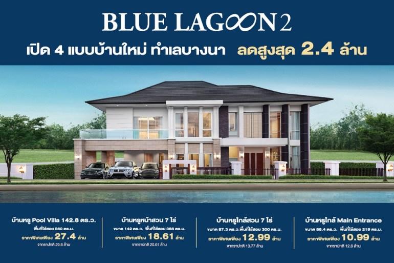 บลูลากูน 2 เปิด 4 บ้านแบบใหม่ ทำเลบางนา 13 -
