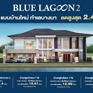 บลูลากูน 2 เปิด 4 บ้านแบบใหม่ ทำเลบางนา 14 -