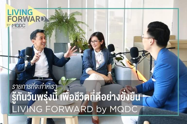 """MQDC เปิดแพลตฟอร์มออนไลน์ """"LIVING FORWARD by MQDC"""" ระดมแนวคิดกูรู รู้ทัน วันพรุ่งนี้ เพื่อชีวิตที่ดีอย่างยั่งยืน 13 -"""