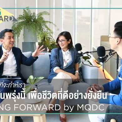 """MQDC เปิดแพลตฟอร์มออนไลน์ """"LIVING FORWARD by MQDC"""" ระดมแนวคิดกูรู รู้ทัน วันพรุ่งนี้ เพื่อชีวิตที่ดีอย่างยั่งยืน 15 -"""