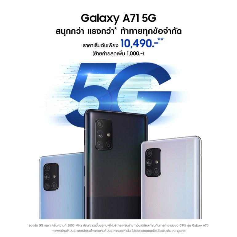 ต้อนรับยุค 5G อย่างเต็มรูปแบบ! ซัมซุงเปิดตัว Galaxy A71 5G จัดเต็มครบทุกฟีเจอร์ตอบโจทย์สายบันเทิง-เกมเมอร์ ในราคาที่ดีที่สุดจากซัมซุง 13 -