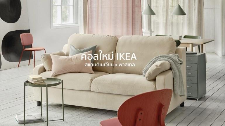 แต่งบ้านโทนสีพาสเทล สไตล์สแกนดิเนเวียน ด้วยคอลเล็คชั่นใหม่จากอิเกีย เฟอร์นิเจอร์ที่เป็นได้มากกว่า ปรับได้ตามความต้องการ 13 - IKEA (อิเกีย)