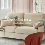 แต่งบ้านโทนสีพาสเทล สไตล์สแกนดิเนเวียน ด้วยคอลเล็คชั่นใหม่จากอิเกีย เฟอร์นิเจอร์ที่เป็นได้มากกว่า ปรับได้ตามความต้องการ 30 - IKEA (อิเกีย)