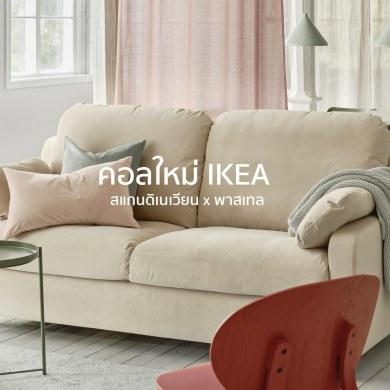 แต่งบ้านโทนสีพาสเทล สไตล์สแกนดิเนเวียน ด้วยคอลเล็คชั่นใหม่จากอิเกีย เฟอร์นิเจอร์ที่เป็นได้มากกว่า ปรับได้ตามความต้องการ 14 - IKEA (อิเกีย)