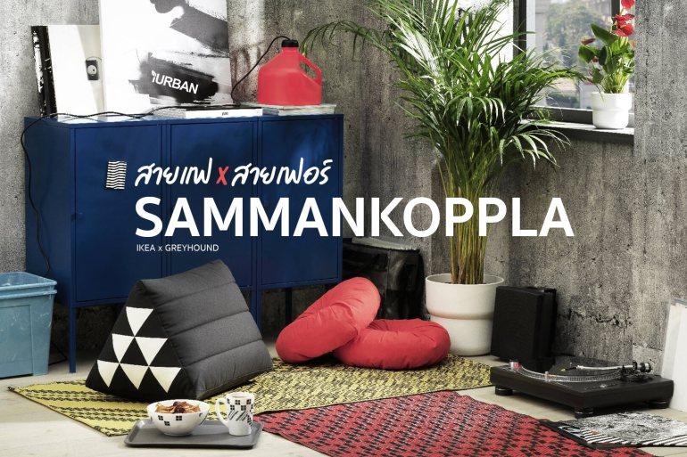 """อิเกีย x เกรฮาวด์ เปิดตัวคอลเล็คชั่นพิเศษ """"SAMMANKOPPLA/ซัมมันคอปล่า"""" จากกรุงเทพฯ สู่ทั่วโลก 13 - Greyhound"""