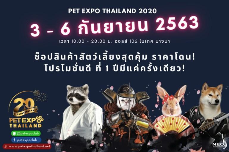ชวนร่วมงาน Pet Expo Thailand 2020 ฉลองครบรอบ 20 ปี ขนไอเทมสัตว์เลี้ยงมาจัดแสดงอย่างยิ่งใหญ่ 13 - PetExpoThailand