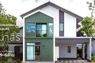 รีวิว อณาสิริ ชัยพฤกษ์-วงแหวน เมื่อแสนสิริออกแบบบ้านใหม่ Feel Just Right ใช้งานได้ลงตัว 4 - นิทรรศการ