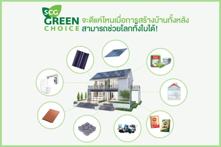 SCG Green Choice จะดีแค่ไหนเมื่อการสร้างบ้านทั้งหลัง สามารถช่วยโลกทั้งใบได้! 13 - SCG Green Choice