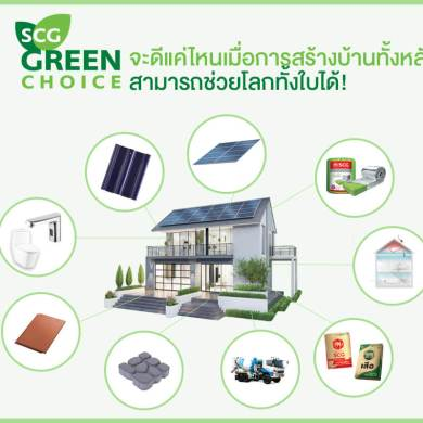 SCG Green Choice จะดีแค่ไหนเมื่อการสร้างบ้านทั้งหลัง สามารถช่วยโลกทั้งใบได้! 15 - SCG Green Choice