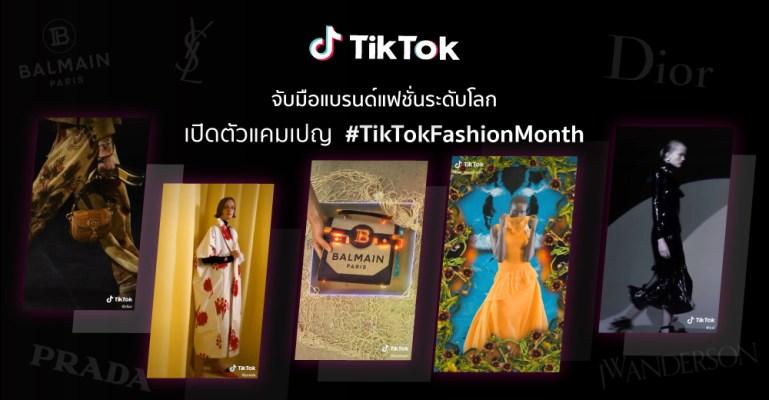 TikTok จับมือแบรนด์แฟชั่นระดับโลก เปิดตัวแคมเปญ #TikTokFashionMonth 13 -
