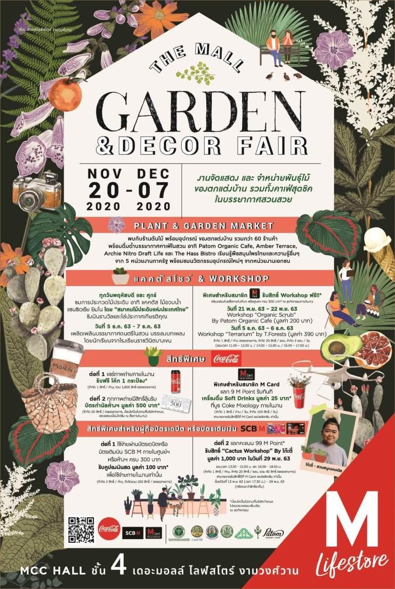 """เดอะมอลล์งามวงศ์วาน จัดงาน """"The Mall Garden & Decor Fair"""" ตลาดนัดต้นไม้ ของตกแต่งบ้านและคาเฟ่ในสวน 13 - Update"""