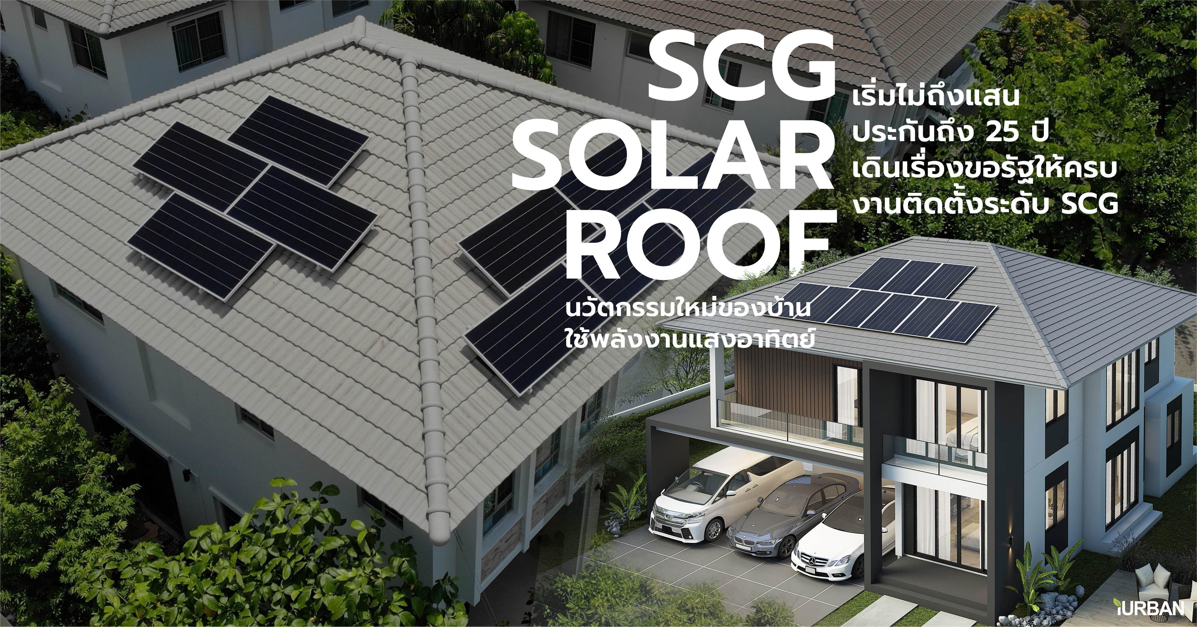 12 จุดเด่นมาพร้อม SCG Solar Roof เมื่อยักษ์ลงสนามไฟฟ้าบ้านพลังงานแสงอาทิตย์ 13 - Premium
