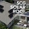 12 จุดเด่นมาพร้อม SCG Solar Roof เมื่อยักษ์ลงสนามไฟฟ้าบ้านพลังงานแสงอาทิตย์ 25 - rocking chair