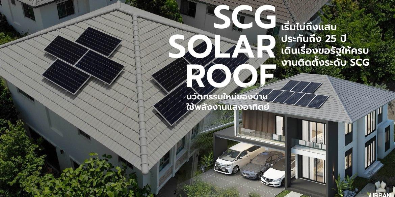 12 จุดเด่นมาพร้อม SCG Solar Roof เมื่อยักษ์ลงสนามไฟฟ้าบ้านพลังงานแสงอาทิตย์ 21 - Premium