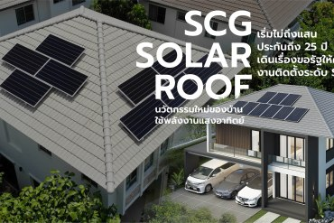 12 จุดเด่นมาพร้อม SCG Solar Roof เมื่อยักษ์ลงสนามไฟฟ้าบ้านพลังงานแสงอาทิตย์ 5 - Malaysia