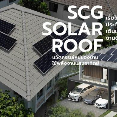 12 จุดเด่นมาพร้อม SCG Solar Roof เมื่อยักษ์ลงสนามไฟฟ้าบ้านพลังงานแสงอาทิตย์ 14 - Premium