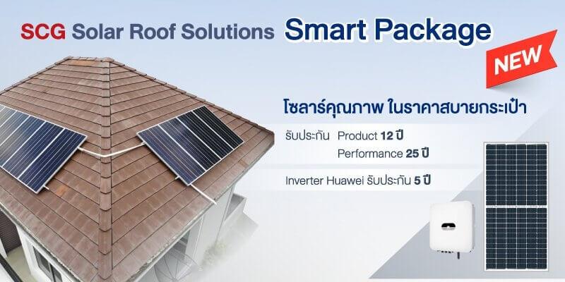 12 จุดเด่นมาพร้อม SCG Solar Roof เมื่อยักษ์ลงสนามไฟฟ้าบ้านพลังงานแสงอาทิตย์ 31 - Premium