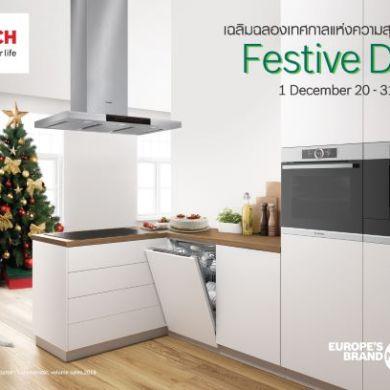 เครื่องใช้ไฟฟ้า Bosch จัดโปรโมชั่น Festive Deals กลยุทธ์กระตุ้นการขายช่วงปีใหม่ ช้อปง่ายๆ 16 -