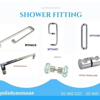 MOTIV ฉากกั้นห้องน้ำ กระจกห้องน้ำ และ อุปกรณ์Fitting Stainless Steel 304 16 -