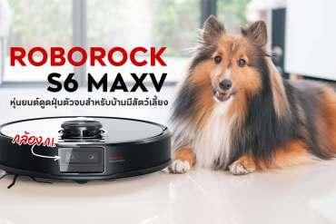 ROBOROCK S6 MAXV รีวิวหุ่นยนต์ดูดฝุ่นตัวท็อปพร้อมกล้อง A.I. ฉลาดขนาดหลบอึหมาได้ 4 - ถนนกัลปพฤกษ์ (Kanlapaphruek)